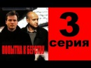 Попытка к бегству (3 серия из 8) Детектив. Криминальный сериал