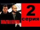 Попытка к бегству (2 серия из 8) Детектив. Криминальный сериал