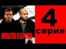 Попытка к бегству (4 серия из 8) Детектив. Криминальный сериал