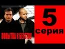 Попытка к бегству (5 серия из 8) Детектив. Криминальный сериал