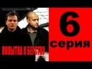Попытка к бегству (6 серия из 8) Детектив. Криминальный сериал