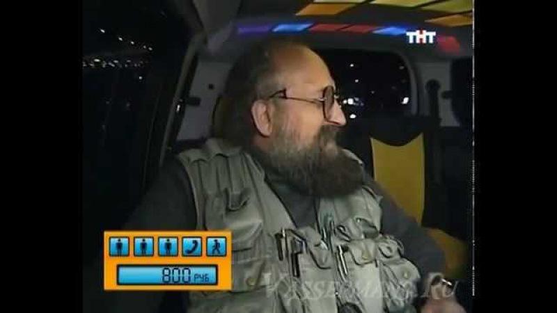 Анатолий Вассерман Такси на ТНТ
