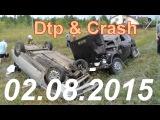 Видео аварии дтп происшествия за сегодня 02.08.2015 группа: http://vk.com/avtooko сайт: http://avtoregik.ru Предупрежден значит