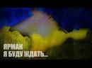 ЯрмаК - Я буду ждать (Крым)