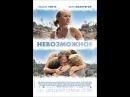 «Невозможное» Lo imposible, 2012 смотреть онлайн в хорошем качестве HD