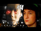 Alien: Isolation - СУМАСШЕДШИЕ АНДРОИДЫ! #14