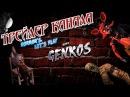 Трейлер канала GeNkoS