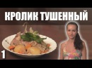 Кролик запеченный в духовке Рецеп №1 baked rabbit in the oven