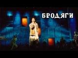 2013, Бродяги Клопен - Сергей Ли