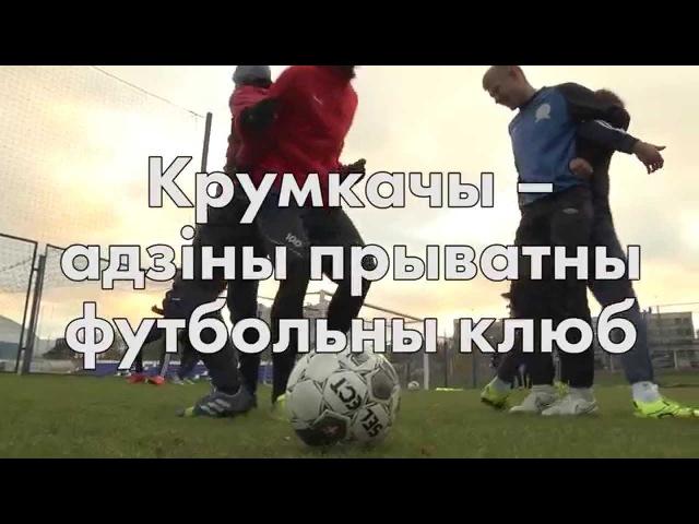 Крумкачы галоўная інтрыга беларускага футболу РадыёСвабода