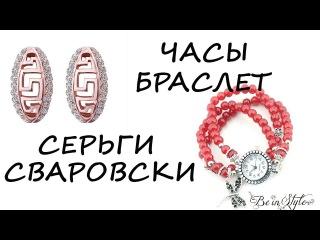 Серьги Сваровски и часы-браслет. Где купить серьги Сваровски? Обзор от  Be In Style.
