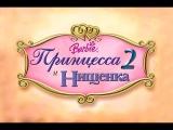 Барби - Принцесса и нищенка (2 серия)