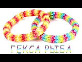Гекса Рыба из резиночек - урок плетения №7, видео как плести из rainbow loom