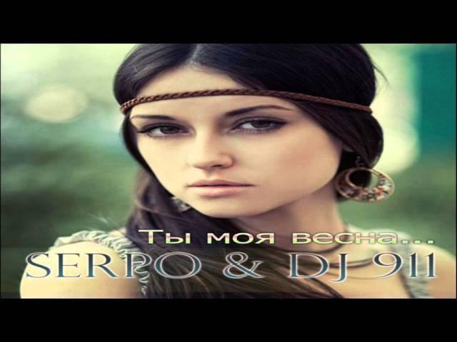 SERPO DJ 911 - Ты Моя Весна (DJ Progressive Remix)