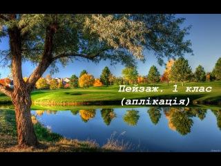 Пейзаж 1 клас
