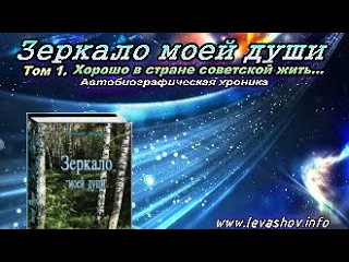 Зеркало моей души. Том 1 Часть 1. Аудиокнига Н.В.Левашова.