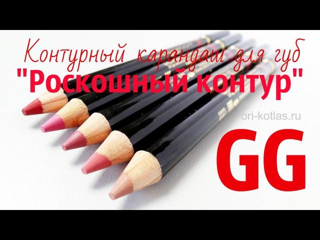 Контурный карандаш для губ Орифлейм