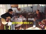 Ант (2517) feat. Dimaestro Виражи (Акустический эффект#5)