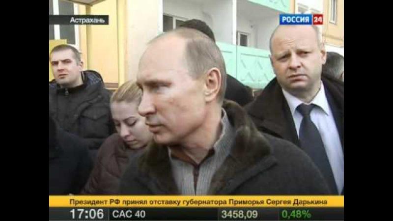 Путин. Реакция на покушение.