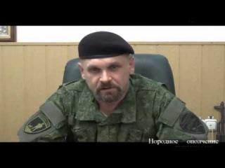 13 09 2014 Комбриг Мозговой выступление заявление