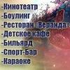 ТРЦ Спутник Фрязино