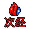 """神秘论杂志""""次经""""在中国 (ISSN 2415-4482)"""