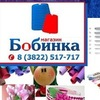 Бобинка, рукоделие, ткани,алмазная вышивка,Томск
