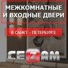 """Купить двери в СПб - Компания """"Двери СЕЗАМ"""""""