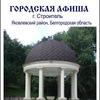ГОРОДСКАЯ АФИША Г. СТРОИТЕЛЬ