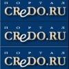 Портал-Credo.Ru