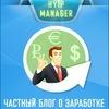 Частный блог о заработке