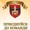 Профком студентів СНУ імені Лесі Українки