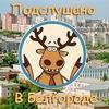 Подслушано в Белгороде