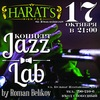17 октября | The JazzLab | Harat's Pub