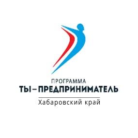 """Афиша Хабаровск Курс """"Ты - предприниматель"""" Хабаровск"""