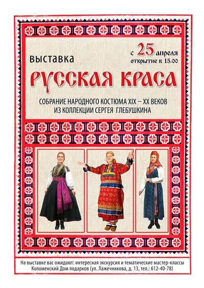 Афиша Коломна 25 апреля - открытие выставки «Русская краса»