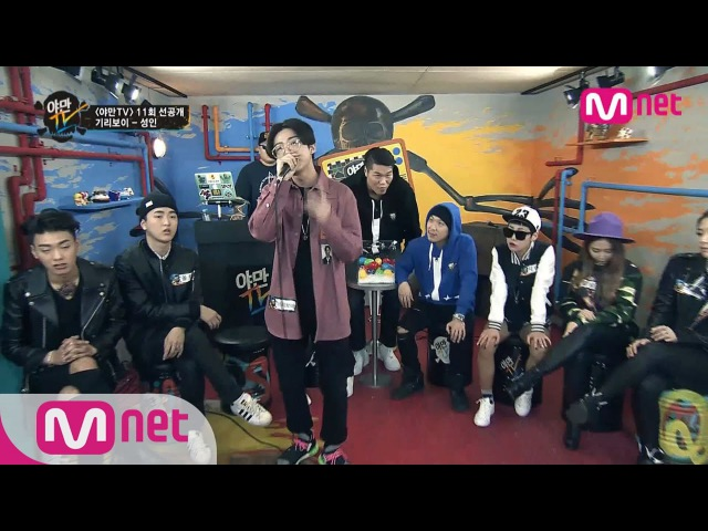 [선공개]쇼미더머니3 in 야만! 기리보이의 ′성인′ 야만TV 11화 예고