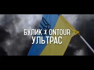 Булик х ONTOUR - Ультрас