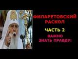 ФИЛАРЕТОВСКИЙ РАСКОЛ.Часть 2.