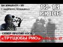 """БИ - 25 """"Трущобы Рио"""" Часть 2"""