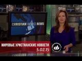 Мировые христианские новости  05/02/15