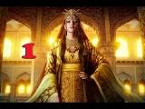 Обавницы и Берегини. Секреты древних красавиц 1