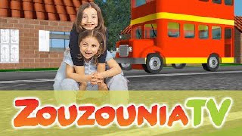 Zouzounia feat. Anna Rose Amanda - The Wheels On The Bus