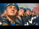 Мы - Армия Страны! Мы - Армия Народа!
