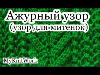 Вязание спицами. Ажурный узор № 9. Узор для митенок. Уроки для начинающих.