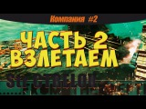 FROM THE DEPTHS - Компания - Взлетаем #2