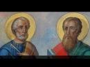 СВЯТЫЕ АПОСТОЛЫ ПЕТР И ПАВЕЛ, МОЛИТЕ БОГА О НАС! ВАЛЕРИЙ МАЛЫШЕВ.