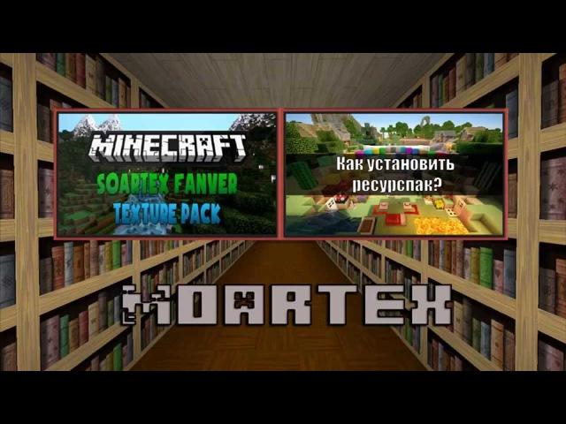 Ресурс пак Soartex and Moartex текстуры для Minecraft 1.8