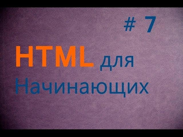 HTML для начинающих Урок №7 Списки тег UL