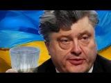 Украина   Палата №6 Порошенко Юмор и Приколы в одном флаконе ! Новости Сегодня